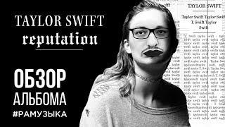 (ОБЗОР АЛЬБОМА) Taylor Swift - Reputation АЛЬБОМ ГОДА?