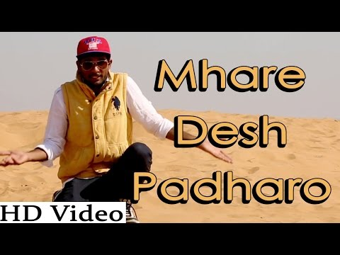Mhare Desh Padharo VIDEO Song | Yasheen Khan & Ismail Langa | Ft. Jagirdar RV | New Rajasthani Song