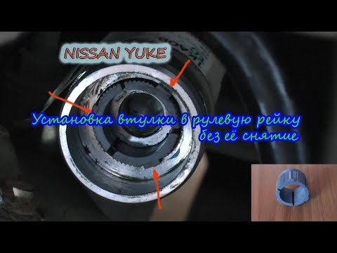 ✅ NISSAN JUKE ремонт меняем втулку рулевой рейки | Ниссан Джук тюнинг