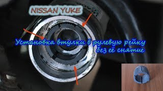 ✅NISSAN JUKE ремонт меняем втулку рулевой рейки