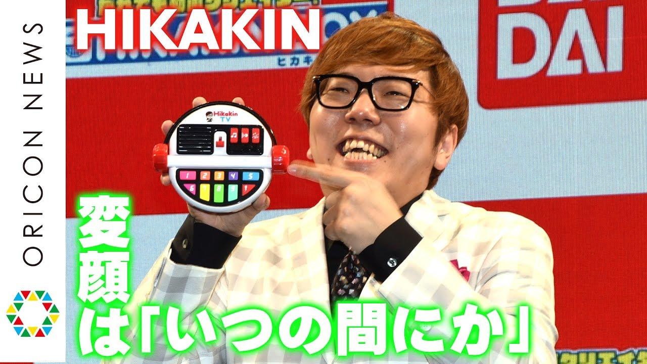 HIKAKIN、「いつの間にか変顔の人に」 おもちゃ監修で異常なこだわり「困らせてしまった」 『だれでも動画クリエイター!HIKAKIN  BOX』発表イベント