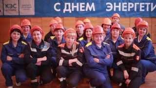 Смотреть клип День энергетика 2013 видеоклип Пермский край онлайн