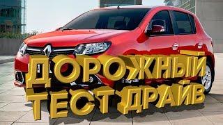 Дорожный тест драйв Dacia Sandero II   Test drive Dacia Sandero II