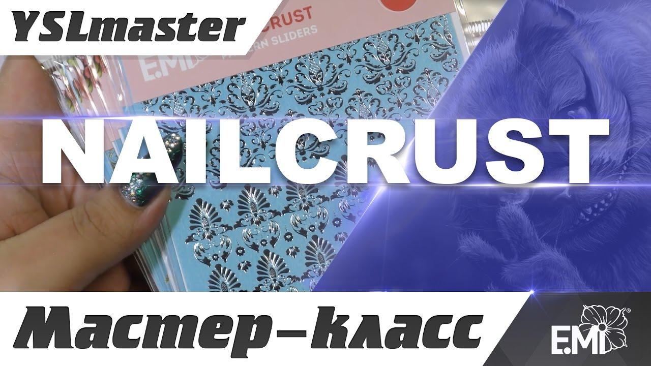 Мастер-класс - Nailcrust от EMI - YouTube