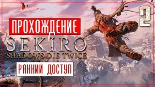 Летающий Синоби! ● Sekiro: Shadows Die Twice #2 [PC/Max Settings]
