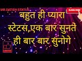Mr.Satish status-jao tum chahe jaha yaad kroge wha Whatsapp Status Video Download Free