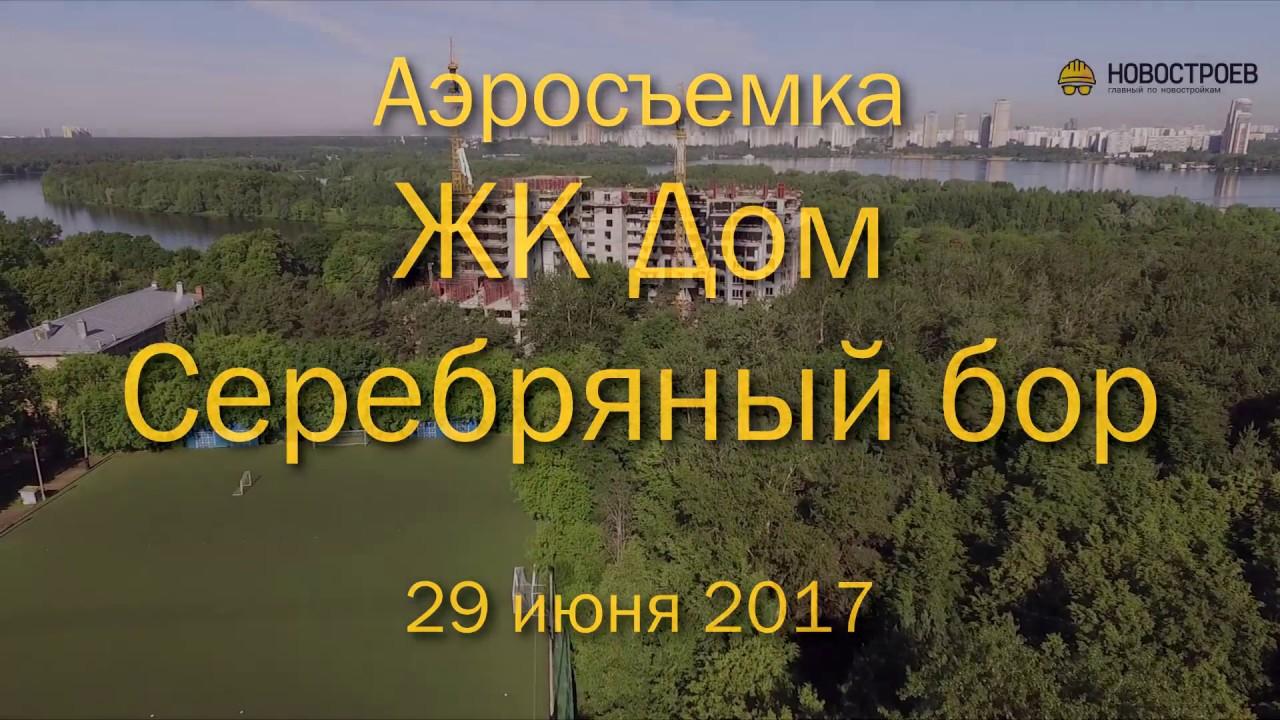 Сдаю дом 260м2 Серебряный Бор Три уровня - YouTube