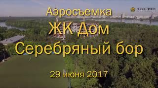 видео Аэросъемка домов, жилищных комплексов, поселков