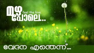Vedhana Enthennu.. | New Malayalam Album Song | Mazha Pole [ 2015 ]