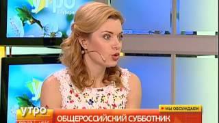 Общероссийский субботник. Утро с Губернией. 28/04/2017. GuberniaTV