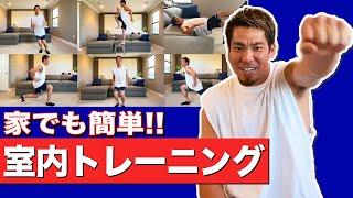 自宅で出来るアスリートトレーニング紹介します!!