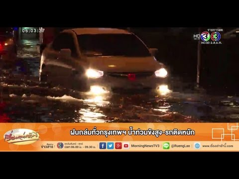 เรื่องเล่าเช้านี้ ฝนถล่มทั่วกรุงเทพฯ น้ำท่วมขังสูง-รถติดหนัก (30ก.ค.58)