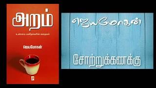 அறம் சிறுகதை தொகுப்பு  (சோற்றுக்கணக்கு)/ Aram /Jayamohan/  story review & summary