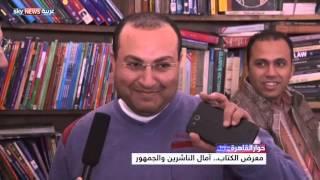 معرض القاهرة للكتاب.. آمال الناشرين والجمهور