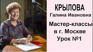 КРЫЛОВА Галина Ивановна МАСТЕР-КЛАССЫ в г.Москве УРОК №1