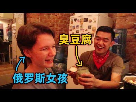 18岁俄罗斯少女第一次吃中国火锅,汤都舍不得倒!—【Russia】