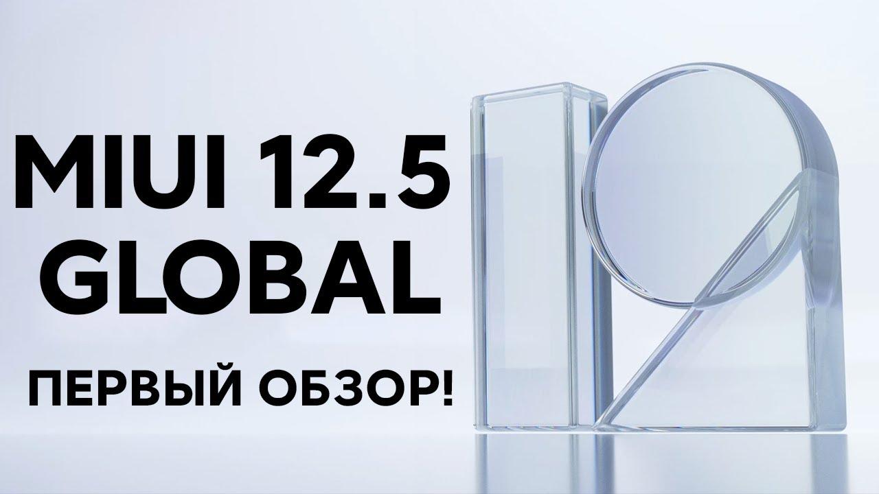 📲 ПРИШЛА ПЕРВАЯ MIUI 12.5 GLOBAL - МНОГО ИЗМЕНЕНИЙ, НО..   MIUI 12.5.1.0 GLOBAL   REDMI NOTE 10 PRO