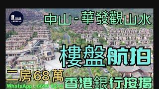 華發觀山水|總價68萬|首期10萬|香港銀行按揭