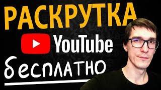 Как раскрутить канал на YouTube бесплатно | 100% РАСКРУТКА НА ЮТУБЕ