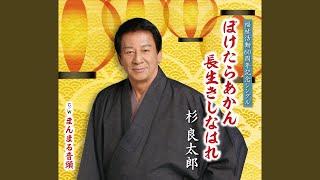 杉良太郎 - ぼけたらあかん長生きしなはれ