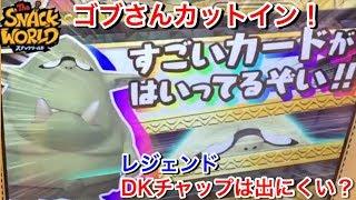 チャンネル登録されると喜ぶ→→http://urx2.nu/DDad 今回のオススメから...