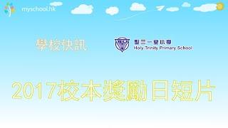 Publication Date: 2020-09-26 | Video Title: 聖三一堂小學 - 2017校本獎勵日