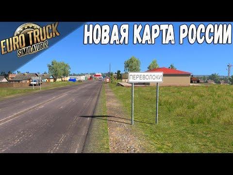 Новая карта России для ETS 2●Карта просто шикарная!
