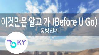 이것만은 알고 가 (Before U Go) - 동방신기(TVXQ) (KY.47322) / KY Karaoke