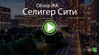 видео Новостройки у метро Селигерская от 4.01 млн руб в Москве