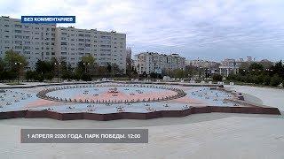 Севастополь на карантине: парк Победы