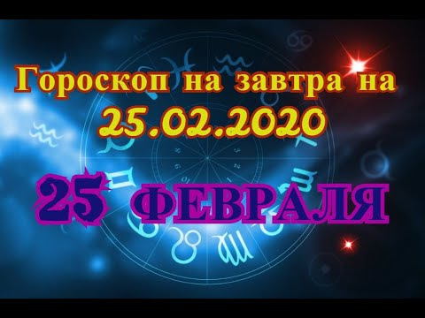 Гороскоп на завтра на 25.02.2020 | 25 Февраля | Астрологический прогноз