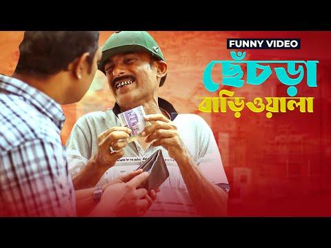 ছেঁচড়া বাড়িওয়ালা | Bangla Funny Video | Chesra Bariwala Fun Buzz (2019)