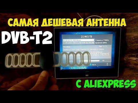 Антенна за 200р для DVB-T2 приставки с Aliexpress!
