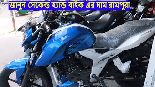 Second Hand Bike Price In Bangladesh 2019 | Buy/Sell/Exchange Offer In BD | Shapon Khan Vlogs