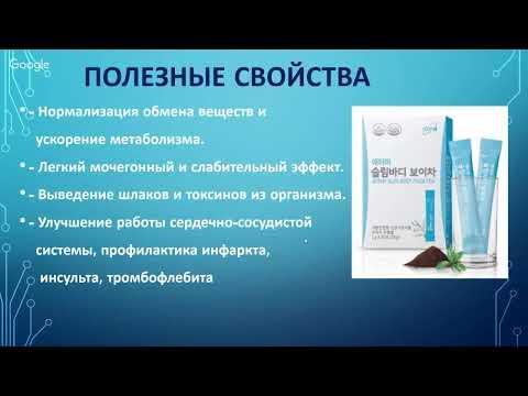 """Продукция компании Атоми """"Чай пуэр для снижения веса"""""""
