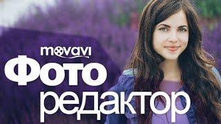 Редактируйте фото вместе с Movavi     Встречайте наш новый Фоторедактор