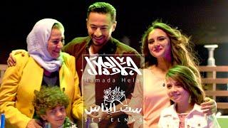 Hamada Helal - Set ElNas (Official Music Video)|حمادة هلال - ست الناس - الكليب الرسمي - أهداء لكل أم