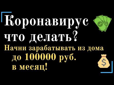 Коронавирус - что делать. Заработок в интернете без вложений до 100 000 руб в месяц!
