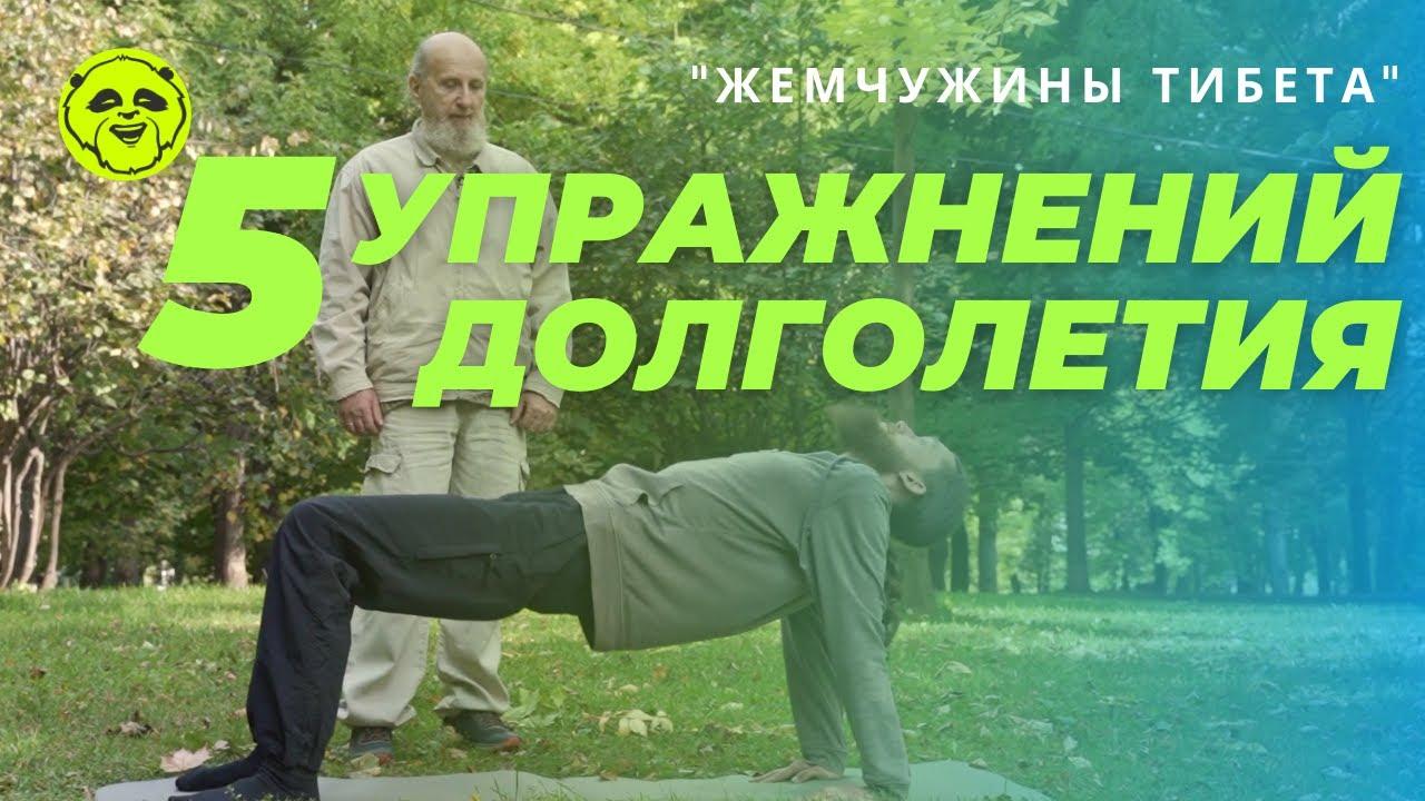 Пять упражнений долголетия