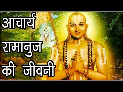 आचार्य रामानुज की जीवनी  Acharya Ramanuja Life History  Acharya Ramanuja ki Kahaani