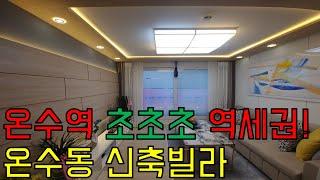 [서울 신축빌라]온수동 신축빌라+2개동 신축빌라+온수역…