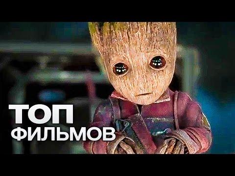 ТОП-10 ЛУЧШИХ ФАНТАСТИЧЕСКИХ ФИЛЬМОВ (2017)