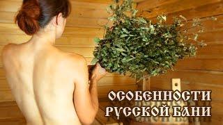 Особенности русской бани - Предисловие