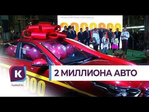 «Автотор» отметил выпуск юбилейной машины