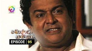 Monara Kadadaasi Episode 95 ||  සඳුදා සිට බ්රහස්පතින්දා දක්වා රාත්රී 10.00 ට ස්වර්ණවාහිනී බලන්න... Thumbnail