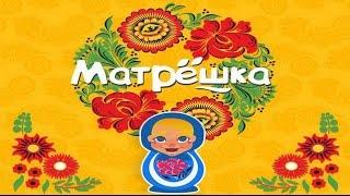 Игра Матрешка 51, 52, 53, 54, 55 уровень в Одноклассниках и в ВКонтакте.