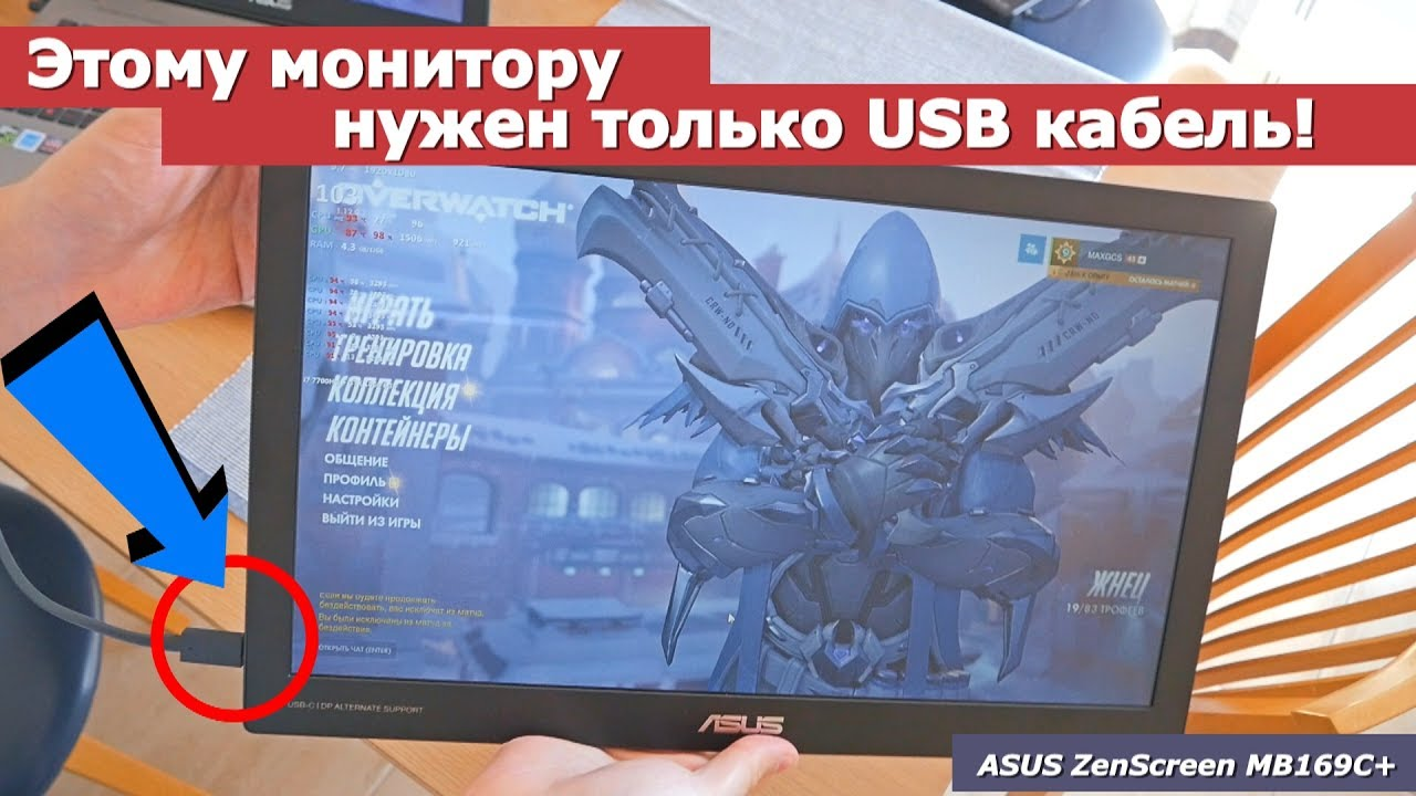 Этому монитору нужен только USB кабель! ASUS ZenScreen MB169C+