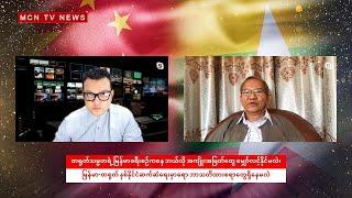 မြန်မာ-တရုတ် ဆက်ဆံရေး စားပွဲအောက် ခြေကန်နေကြတာမျိုး မဖြစ်ဖို့လို