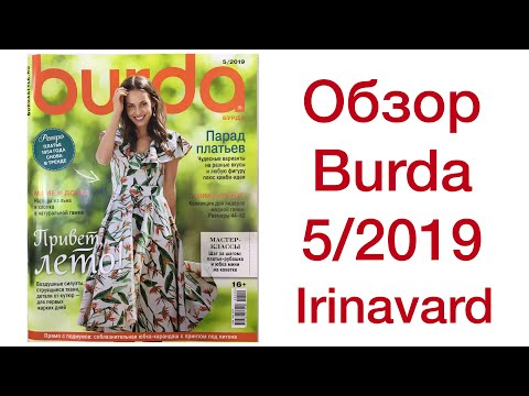 ОБЗОР ЖУРНАЛА BURDA 5/2019/ Irinavard