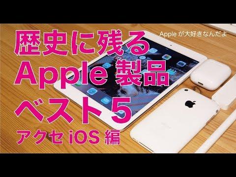 歴史に名を残したApple製品ベスト5・アクセサリ/iOS編